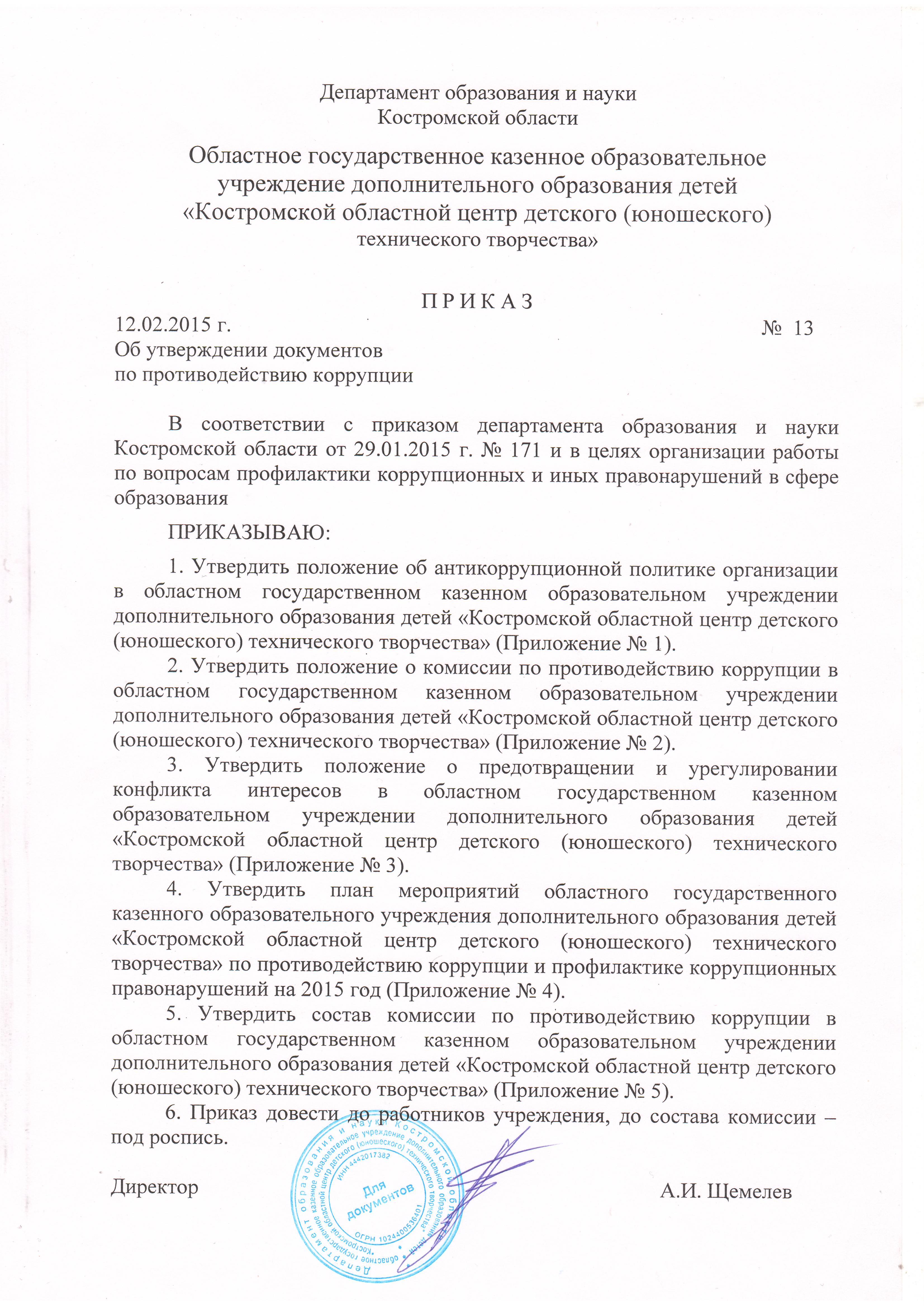 образовательном учреждении дополнительного образования детей Костромс